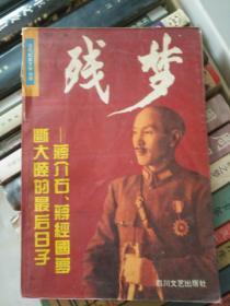 《残梦---蒋介石、蒋经国梦断陵的最后日子》作者出版社、年代、品相、详情见图!西3--6