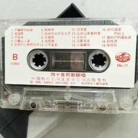 磁带 四十首民歌联唱 歌曲选 单盒装 (店编 069)