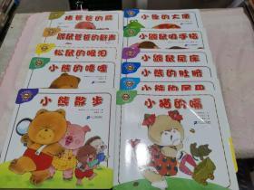 淘气宝宝系列(猪爸爸的屁+鼹鼠爸爸的鼾声+松鼠的眼泪+小熊的喷嚏+小熊散步+小象的大便+小鼹鼠吸手指+小鼹鼠尿床+小熊的肚脐+小熊的尾巴+小猫的嗝)(11册合售,见图)