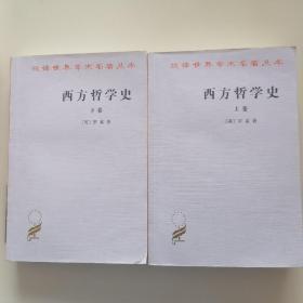 《西方哲学史》(上下册)罗素   汉译世界学术名著丛书(下册末页有笔迹  如图)