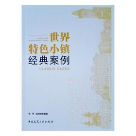 全新正版圖書 小鎮經典案例  李季 吳良順 中國建筑工業出版社 9787112236466 簡閱書城