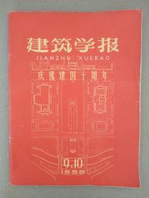 建筑学报1959年第9、10期合刊