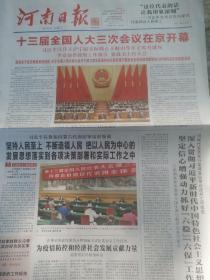 2020年5月23日《河南日报》