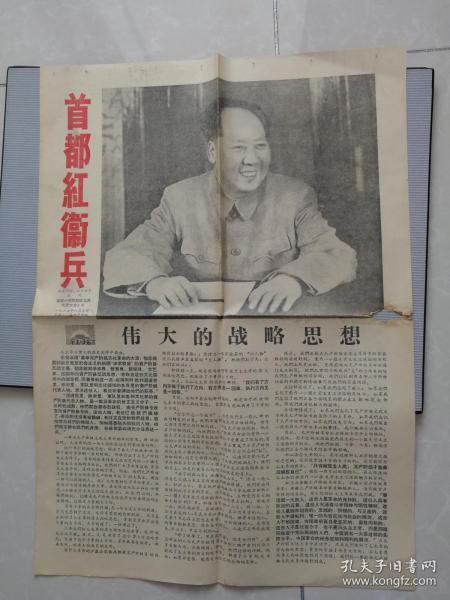 文革小报  首都红卫兵(第三十四、三十五号合刊)4开4版