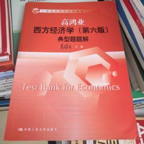 西方经济学 典型题题解(第六版)
