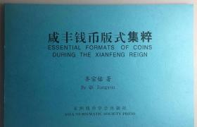 咸丰钱币版式集粹