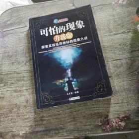 可怕的现象:探索发现怪异神秘和现象之谜(升级版)
