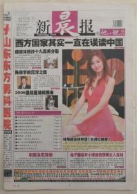 报纸:《新晨报》创刊号(2007年1月1日)