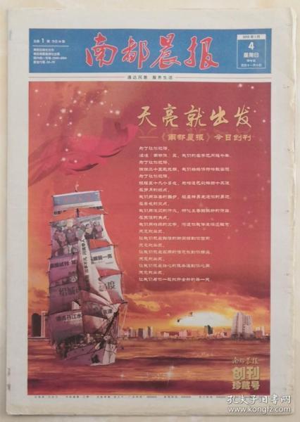 报纸:《南都晨报》创刊号(2015年1月4日)