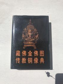 藏传佛教金铜佛像图典