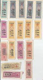 北京市粮票