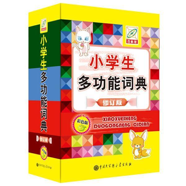 小学生多功能词典(彩色版)