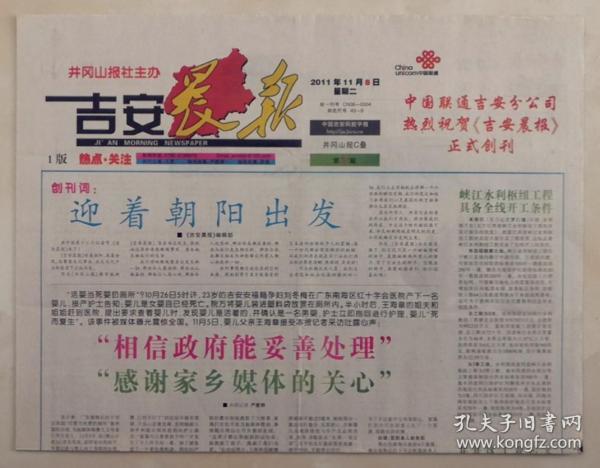 报纸:《吉安晨报》创刊号(2011年11月8日)(《井冈山报》C叠)