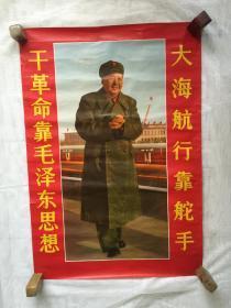 1968年印《大海航行靠舵手干革命靠毛泽东思想》半开(保真包老)