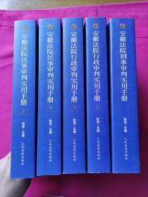 安徽法院民事审判实用手册(上下)、安徽法院行政审判实用手册(上下)、安徽法院刑事审判实用手册(全套共5本)
