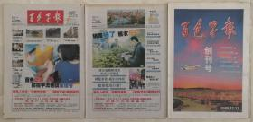 报纸:《百色早报》试刊号一、二期和创刊号