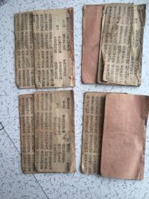 清末民初,原版潮州歌册,新造五虎征北大破群仙阵,8册,四卷