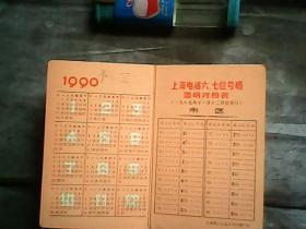 1990年日历和上海电话号码对照表(邮费看描述)