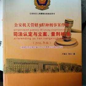 公安机关管辖381种刑事案件的司法认定与立案、量刑标准
