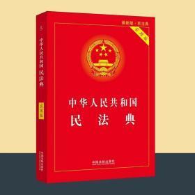 2020 中华人民共和国民法典 最新实用版 全国两会新修订版
