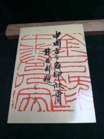 中国古今名印欣赏