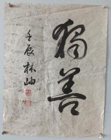 北京书协林岫书法小品