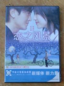 恋之风景 (DVD 1碟装)盒装