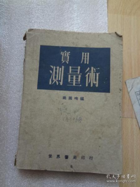 实用测量术  实用测量术(全一册)