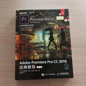 Adobe Premiere Pro CC 2018经典教程 彩色版〔带光盘〕