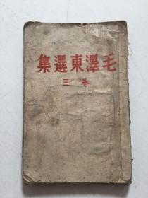 毛泽东选集民国版(晋察冀版)