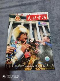 汉文版    民族画报   (2003年     第4期)