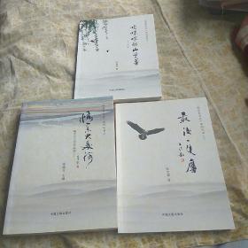 临夏县文化系列丛书之一二三(合售)