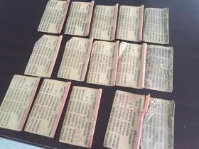 原版潮州歌册,新造双白燕子全歌,全十五卷,万利生记藏版