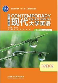 现代大学英语语音教程 第二2版 杨立民 9787513542067 外语教