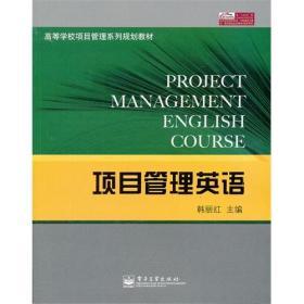 项目管理英语 韩丽红 9787121146169 电子工业出版社