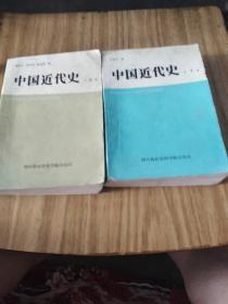 中国近代史(上下册)