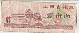 山东省粮票