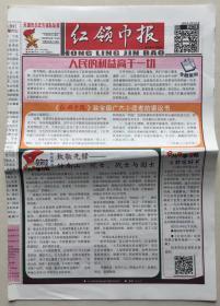 红领巾报 2020年 2月13日  第1572期 邮发代号:5-48