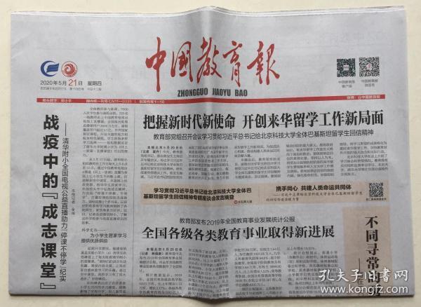 中国教育报 2020年 5月21日 星期四 第11085期 今日12版 邮发代号:1-10