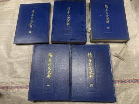 清季外交史料   1-5册 +附图