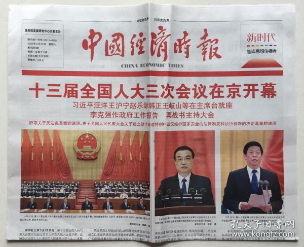 中国经济时报 2020年 5月23日 星期六 第6090期 本期4版(今日加刊) 邮发代号:1-218