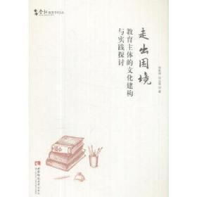 含弘教育学术文丛·走出困境:教育主体的文化建构与实践探讨