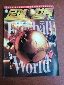 足球世界 1998年 半月刊 第12期