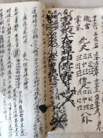 道教符咒法术修炼老书古书古籍