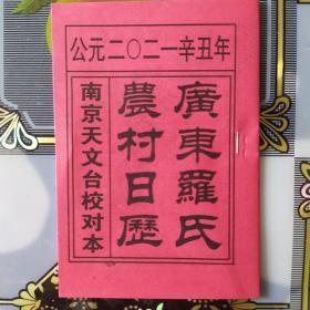 广东罗氏农村日历