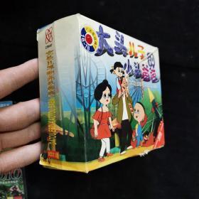 影视光盘398【大头儿子小头爸爸 5盒全】10张VCD精装