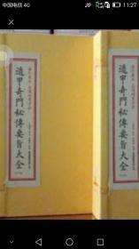 遁甲奇门秘传要旨大全1-4卷,耐寒子手抄本