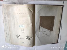 《辞源修订稿》 第一册