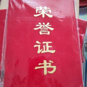 高档绒面荣誉证书 (下单的书友谁需要备注赠送)