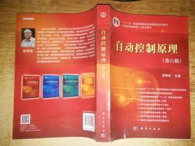 自动控制原理(第六版)